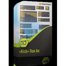«Kick» Поп Ап