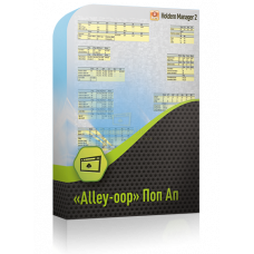 «Alley-oop» Поп Ап