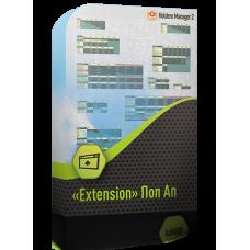 «Extension» Поп Ап