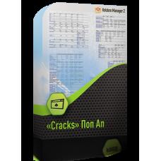 «Cracks» Поп Ап