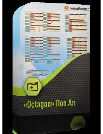 «Octagon» Поп Ап