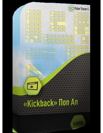 «Kickback» Поп Ап