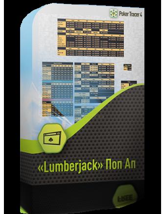 «Lumberjack» Поп Ап