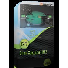 Спин Хад для HM2