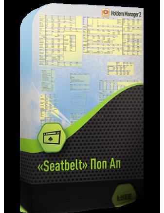 «Seatbelt» Поп Ап