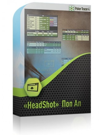 «HeadShot» Поп Ап