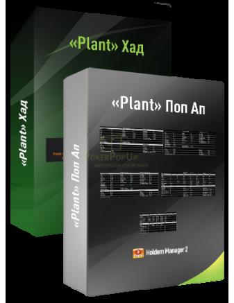 «PLANT» Комплект