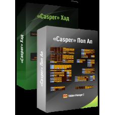 «CASPER» Комплект