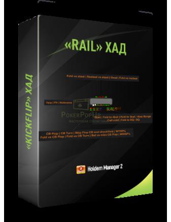 «RAIL» ХАД