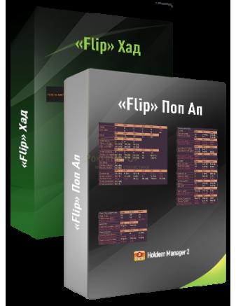 «FLIP» Комплект