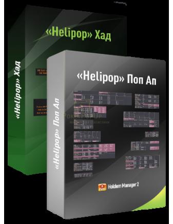 «HELIPOP» Комплект