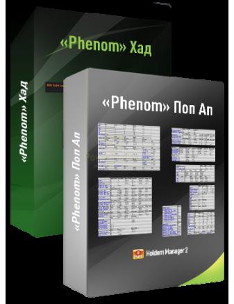 «Phenom» Комплект