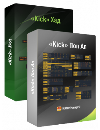 «KICK» Комплект