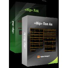 «HIP» Комплект