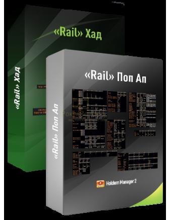 «RAIL» Комплект