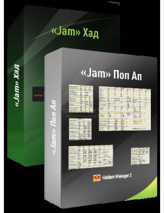 «JAM» Комплект