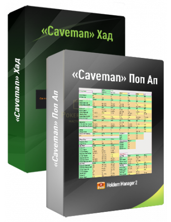 «CAVEMAN» Комплект