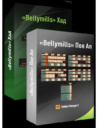 «BELLYMILLS» Комплект