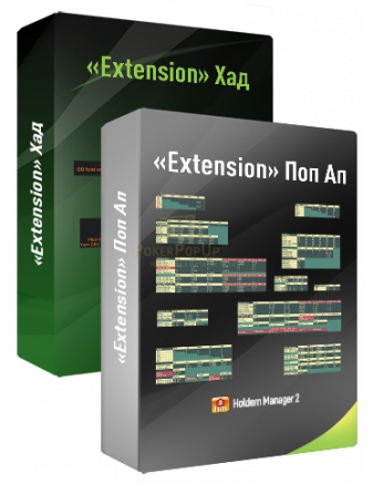 «EXTENSION» Комплект