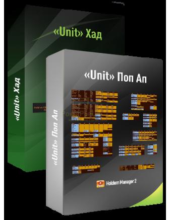«UNIT» Комплект