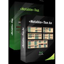 «Notable» Комплект