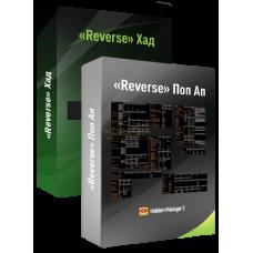 «REVERSE» Комплект