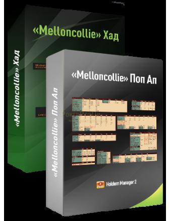 «MELLONCOLLIE» Комплект