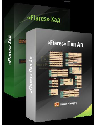 «FLARES» Комплект