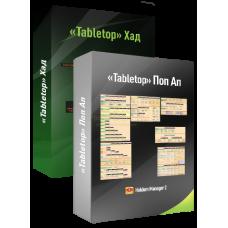 «TABLETOP» Комплект