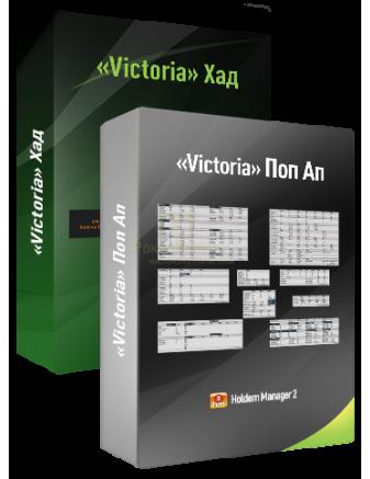 «VICTORIA» Комплект