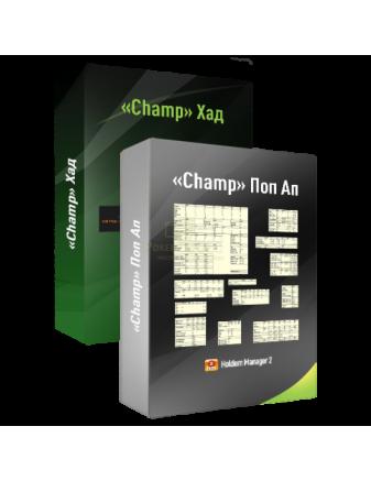 «CHAMP» Комплект