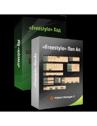 «FREESTYLE» Комплект